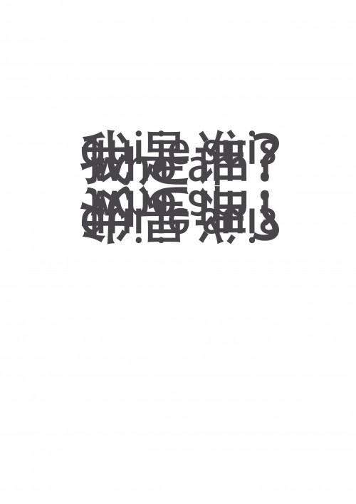 qui je suis—xiang